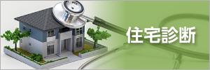 住宅診断(ホームインスペクション)のイメージ